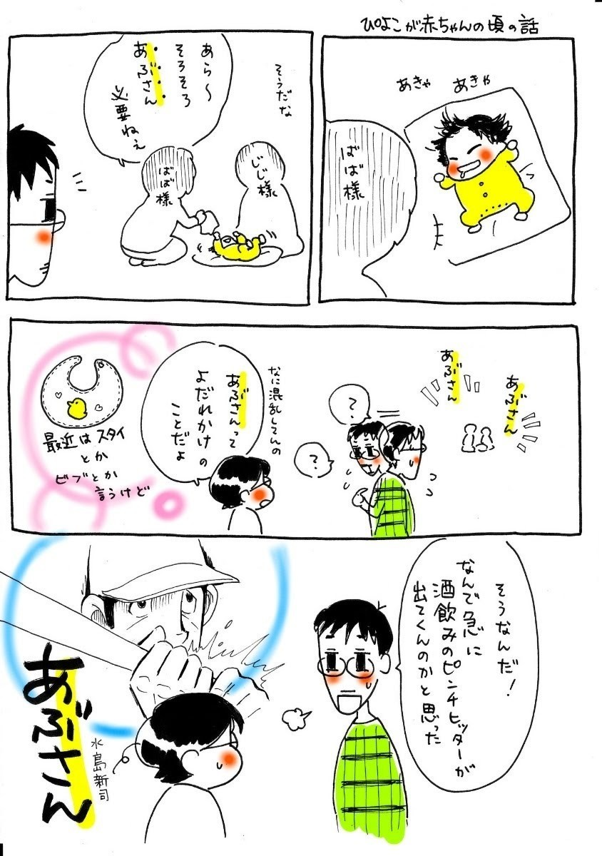 ↑長女ぴよこが赤ちゃんだった頃の話。