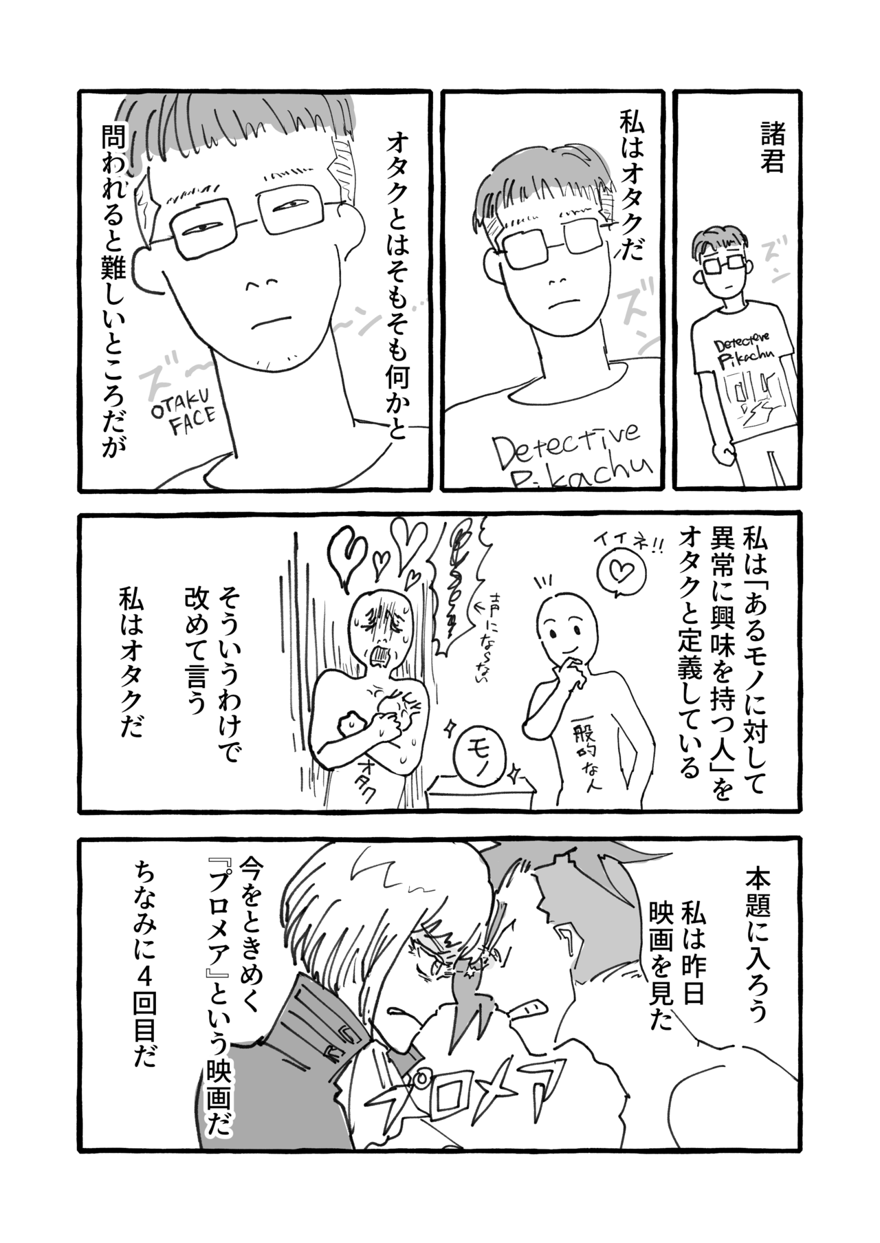 オタク_001
