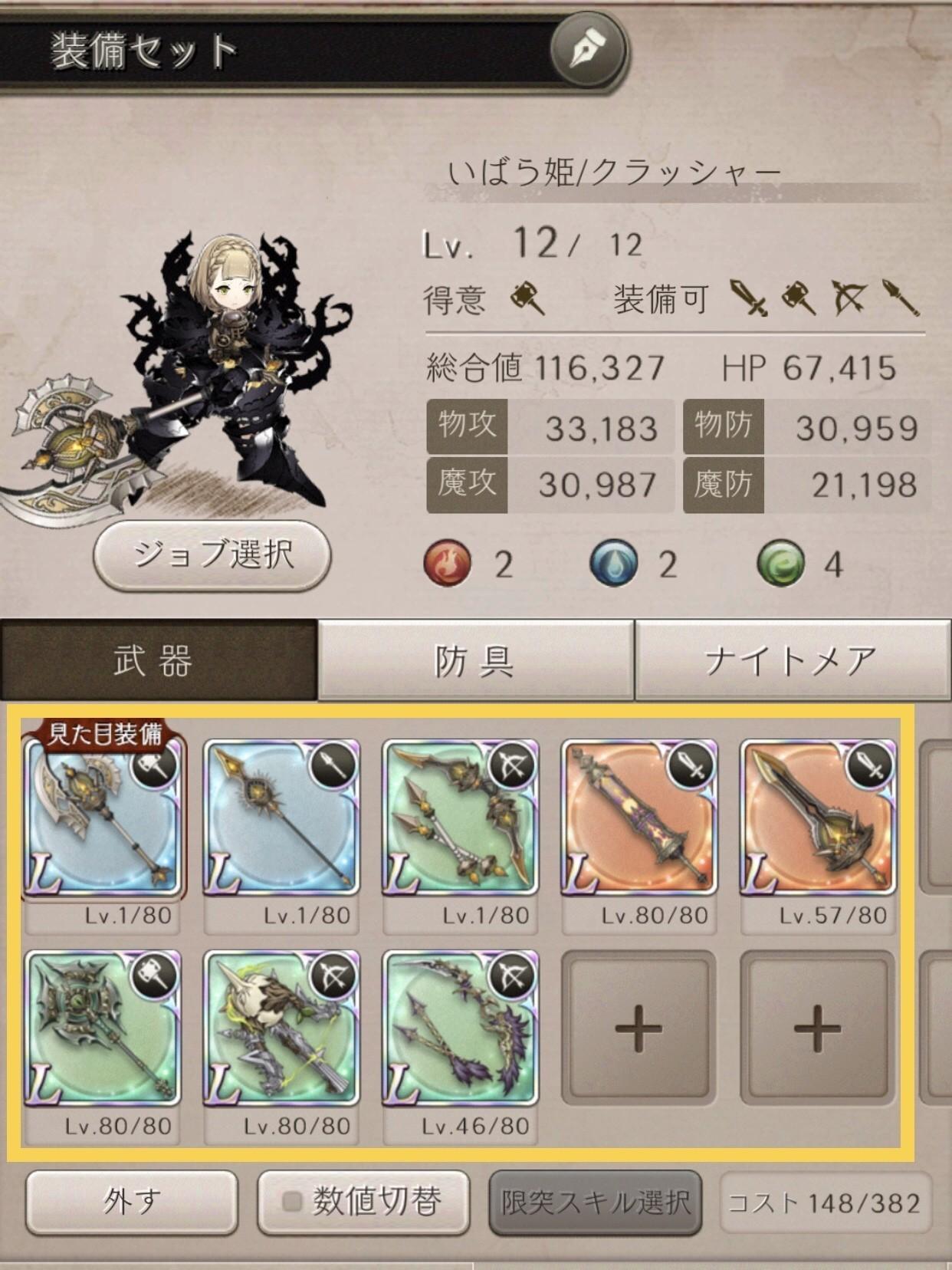 シノアリス 最強武器