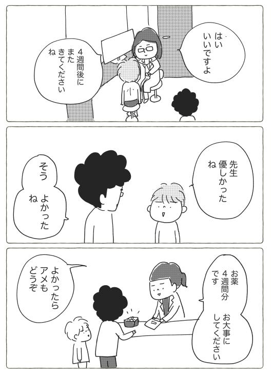 コミック68_出力_001