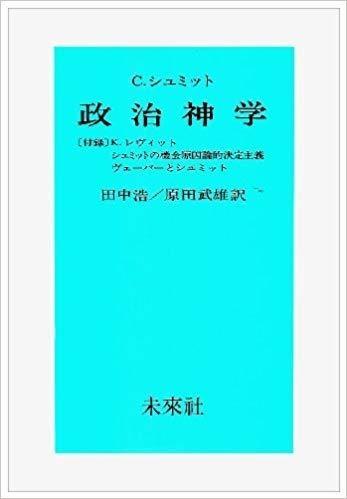 感想文:政治神学(1)|ホソヤ|n...