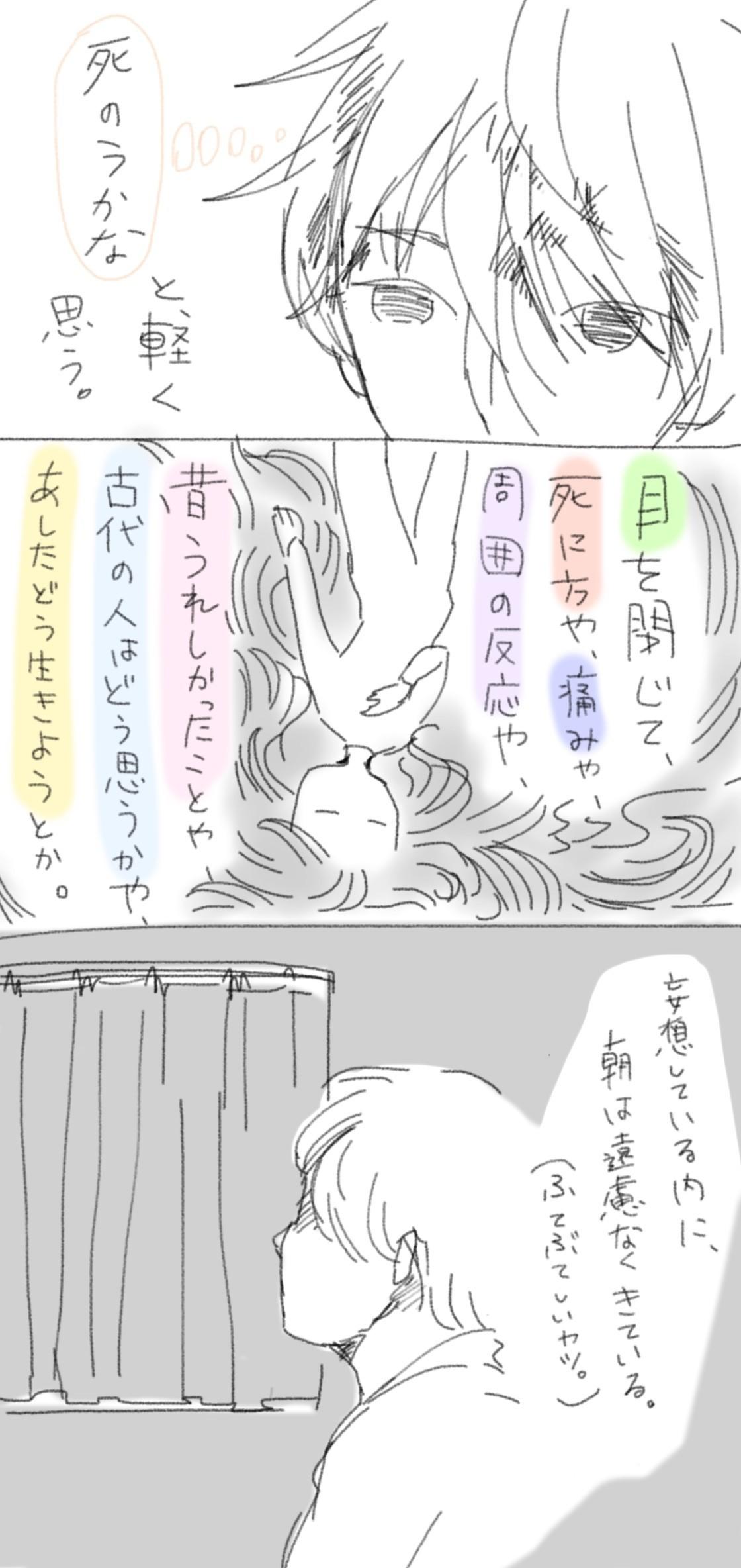 眠れない夜に描いた3コマ漫画。