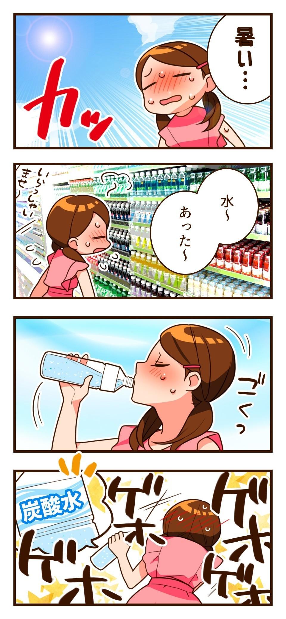 水と言うか、特にあっつい日に無性に炭酸ジュースを飲みたくなります(*´▽`*) 暑くてすぐにでも飲みたくなり、特に確認もせずに買って飲んでしまい、思わずゴフッと(*´Д`) 健康のためにはこちらの方が良いですが、、良いのだけど、、、辛いです((+_+))