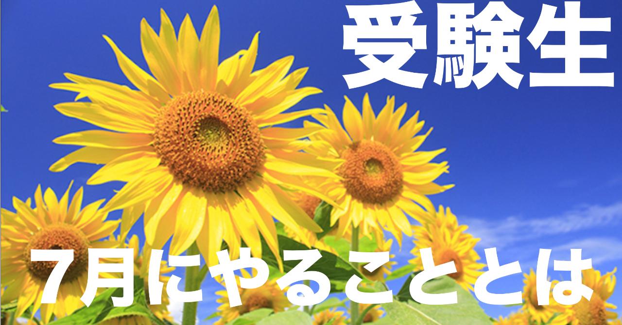 スクリーンショット_2019-07-01_14