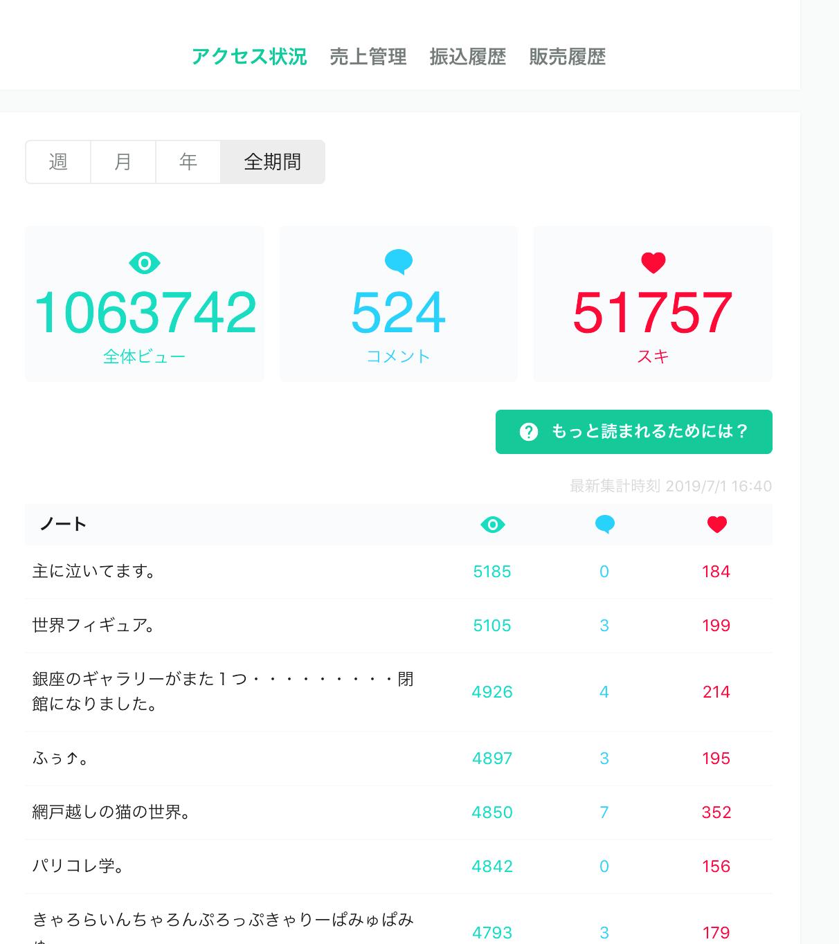 スクリーンショット_2019-07-01_19.30.44