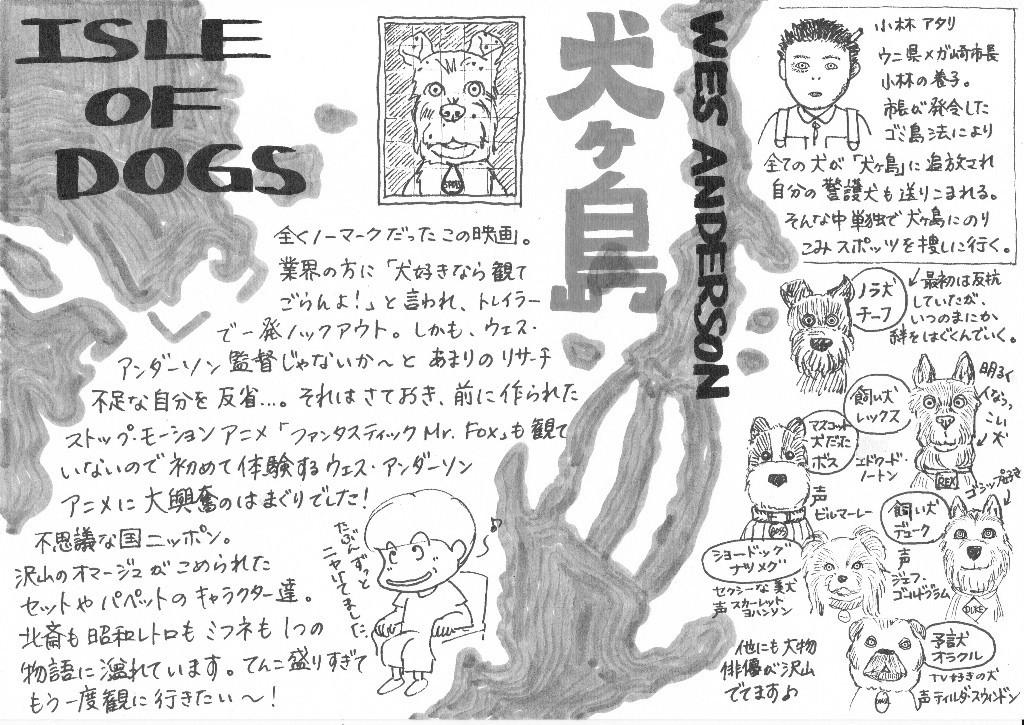 犬が島モノクロ