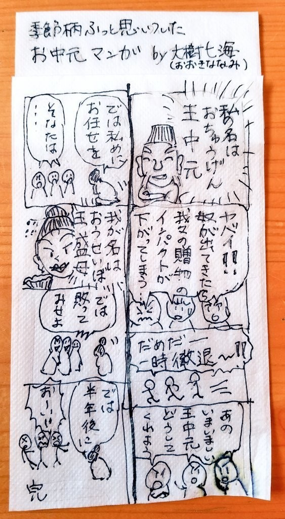 喫茶店でふっと思い付いてしまった、お中元4コマ漫画。