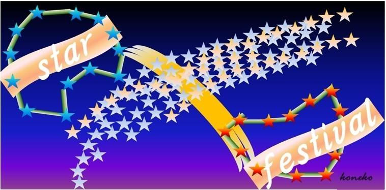 キラキラと 合図を送り 逢いましょう   スターナイトでいざフェスティバル     *お昼の文字は洋で夜は和で攻めますっ☆🐈