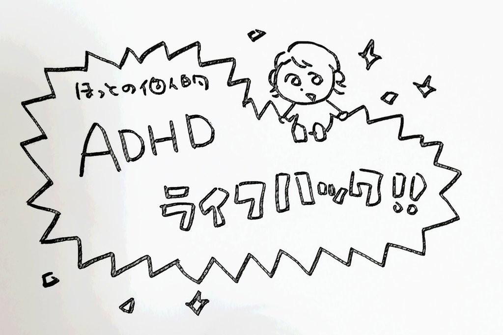 個人的に思ってるADHDのライフハックですが、普通に少し誤解されやすい、ADHD気質がある方にも使えるものを描いていこうかなと