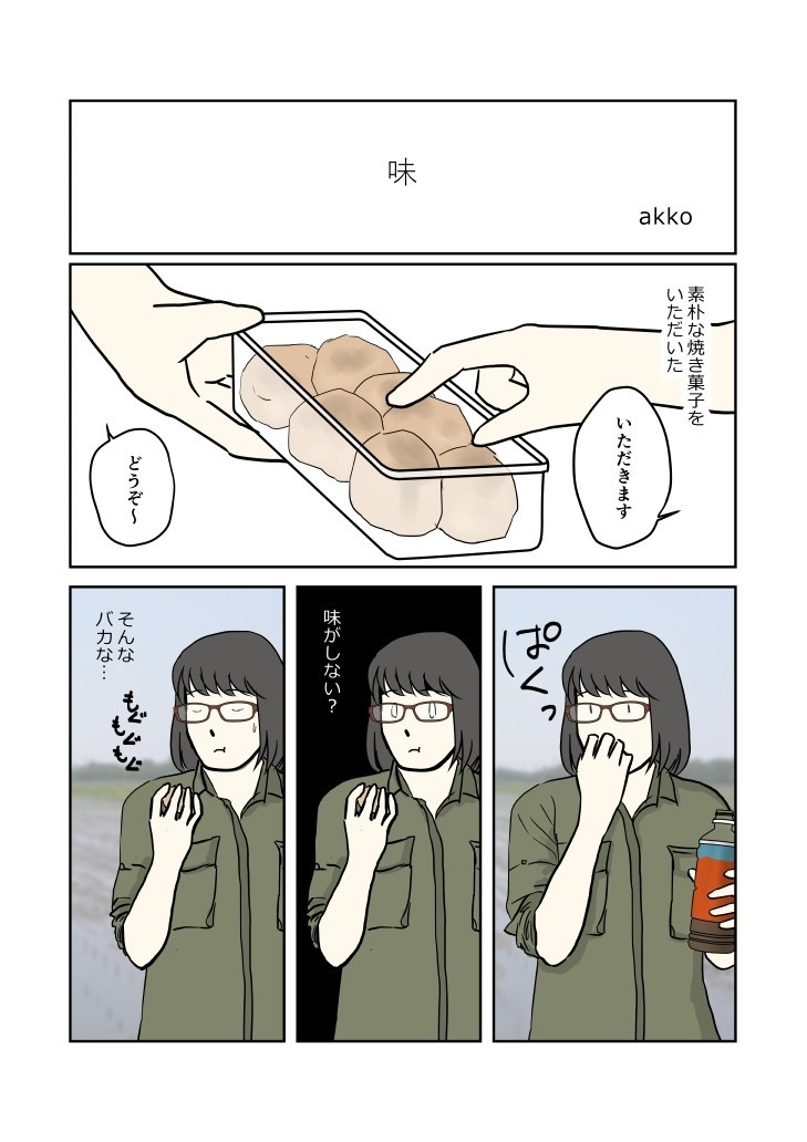 味_001