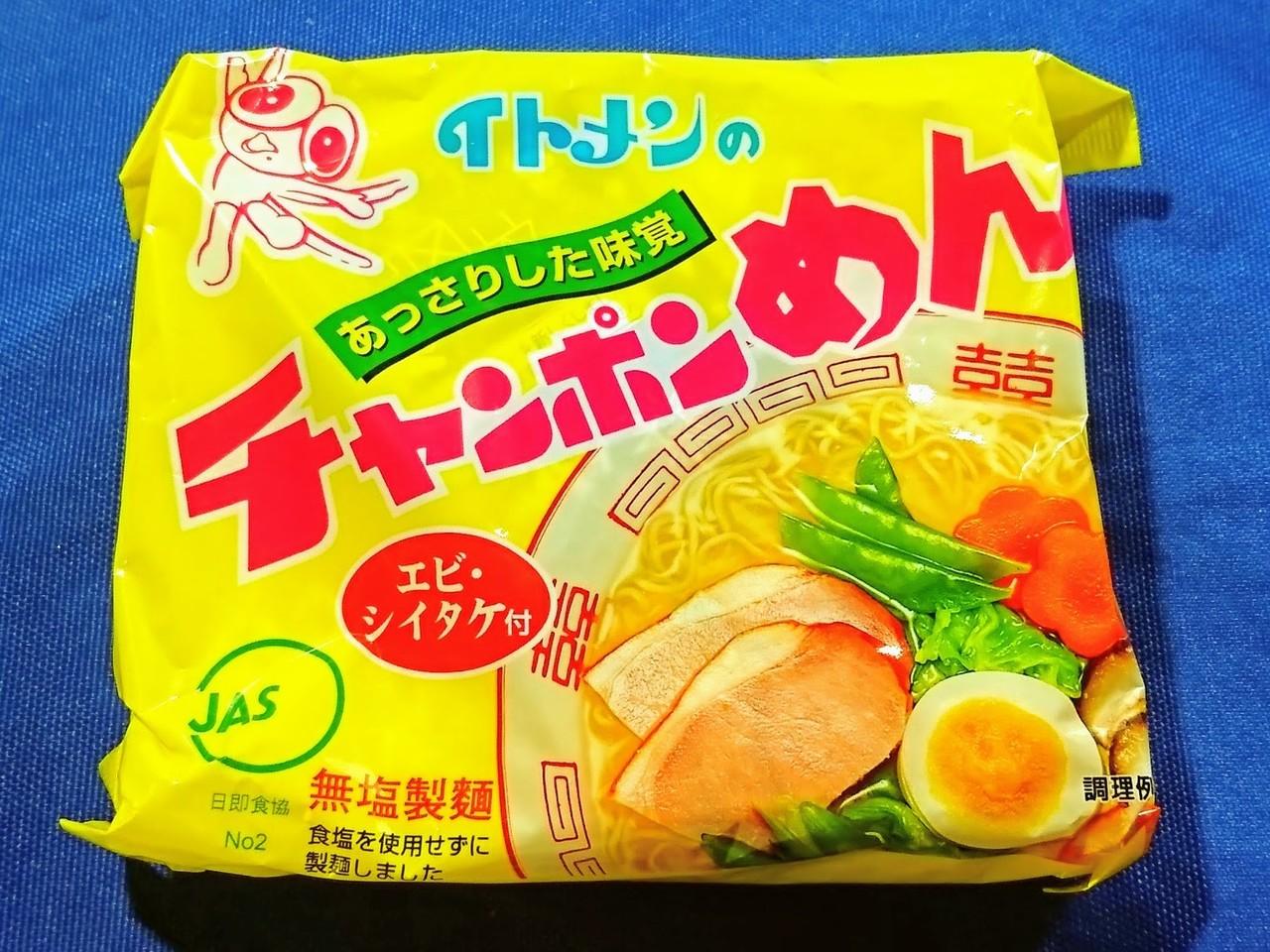 チャンポン めん の イトメン