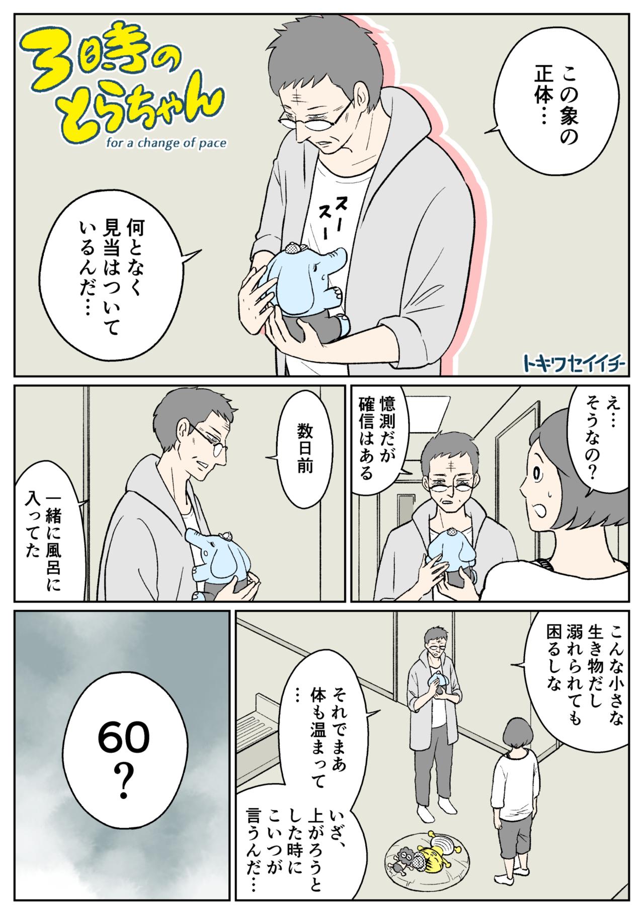 とらちゃん18話_001