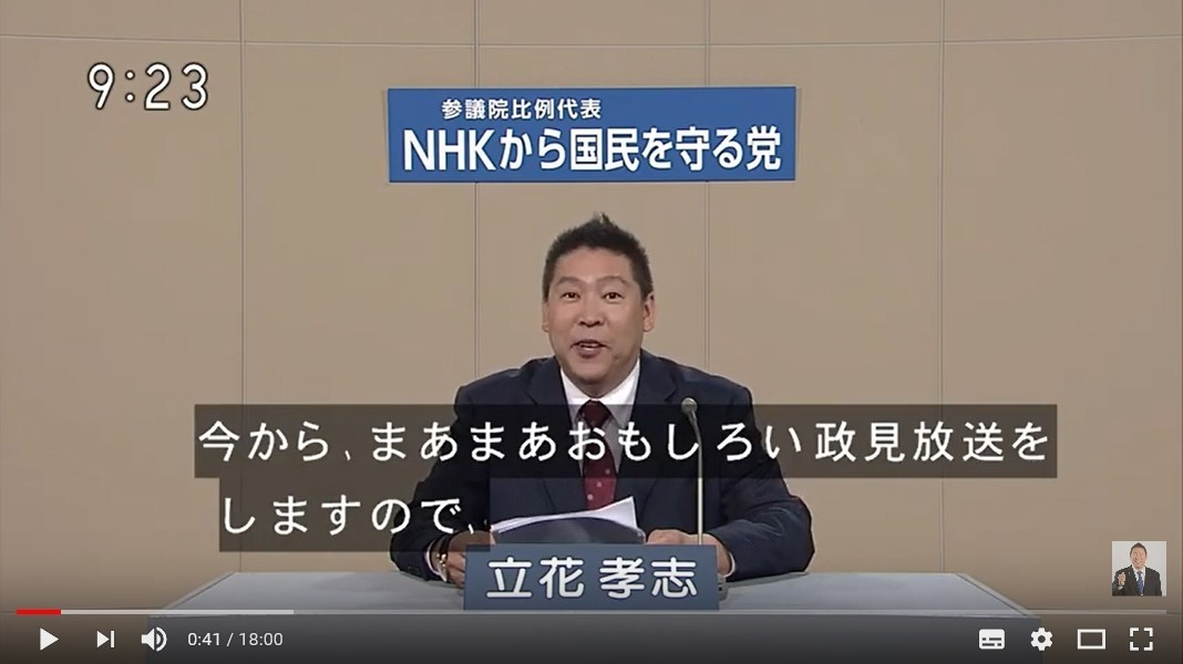 選挙ウォッチャー】 参院選2019・NHKから国民を守る党の