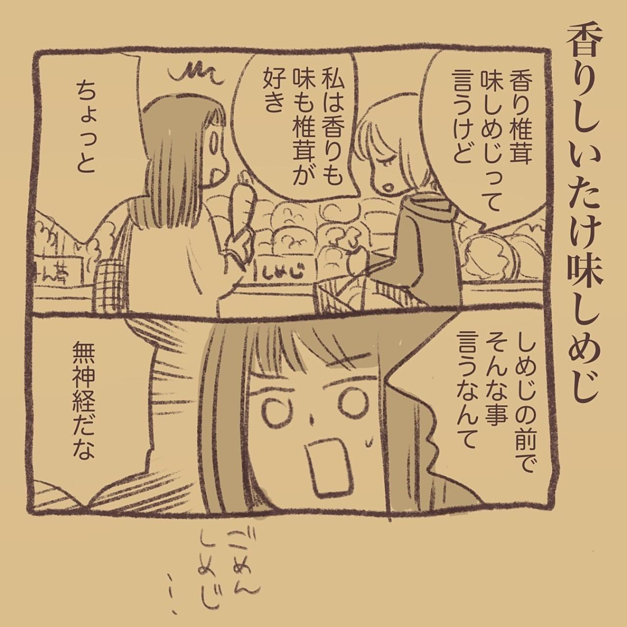 検索したら「香り松茸」の方がたくさん出てきたけれど…松茸ってお吸い物しか食べたこと無いし高価だからやっぱりしいたけかな。