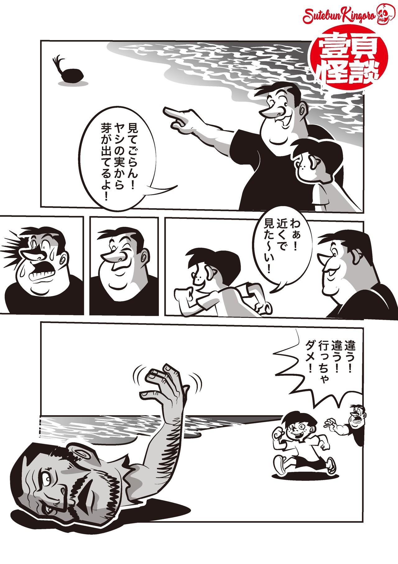 怪談作家・朱雀門 出(すざくもん・いづる)さんのツイッターより。https://twitter.com/isuzakumon  使用許可取得済み。 無断転載・無断シェア一切禁止!