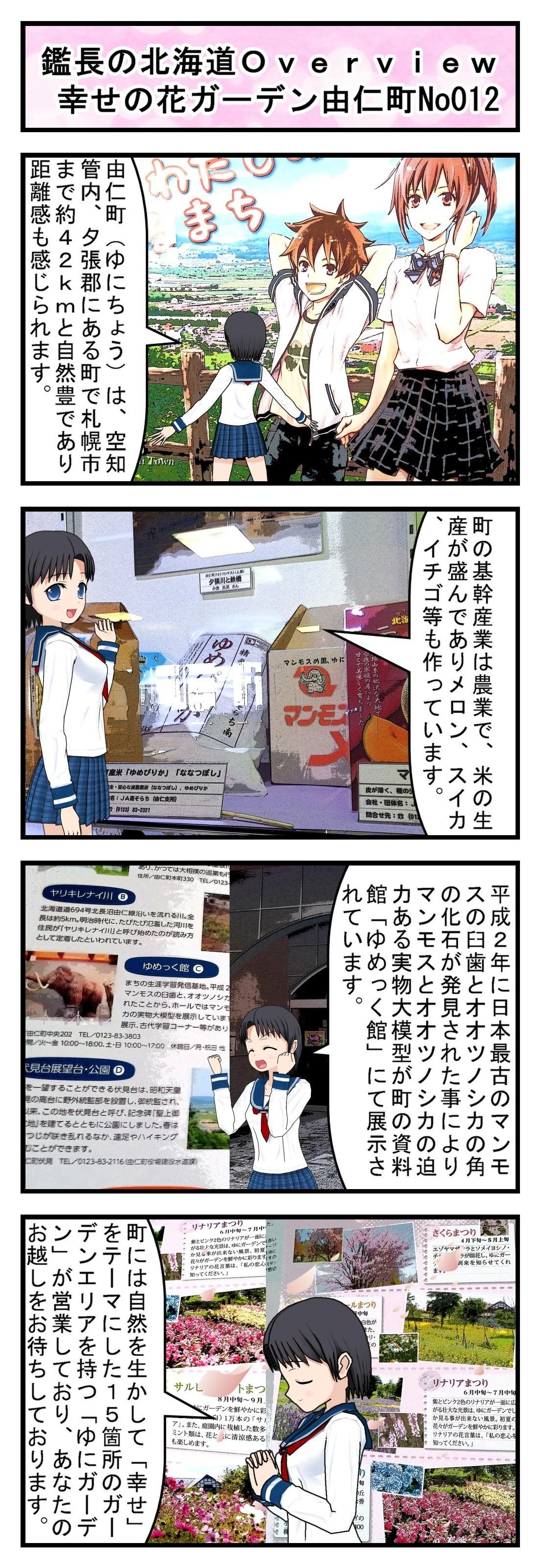 「鑑長の北海道Overview NO012」 (幸せの花ガーデン由仁町)  #由仁町 HP:http://www.town.yuni.lg.jp/   お待ちしています。 (○`ω´○