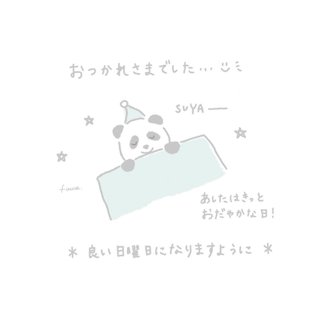 今日は、なんだか世の中の悲しいニュースが多く、心がしょんぼり気味なので、ゆるふわのパンダを置いときます。心の健康のために、見る情報は選んだ方が良いかもですね。。