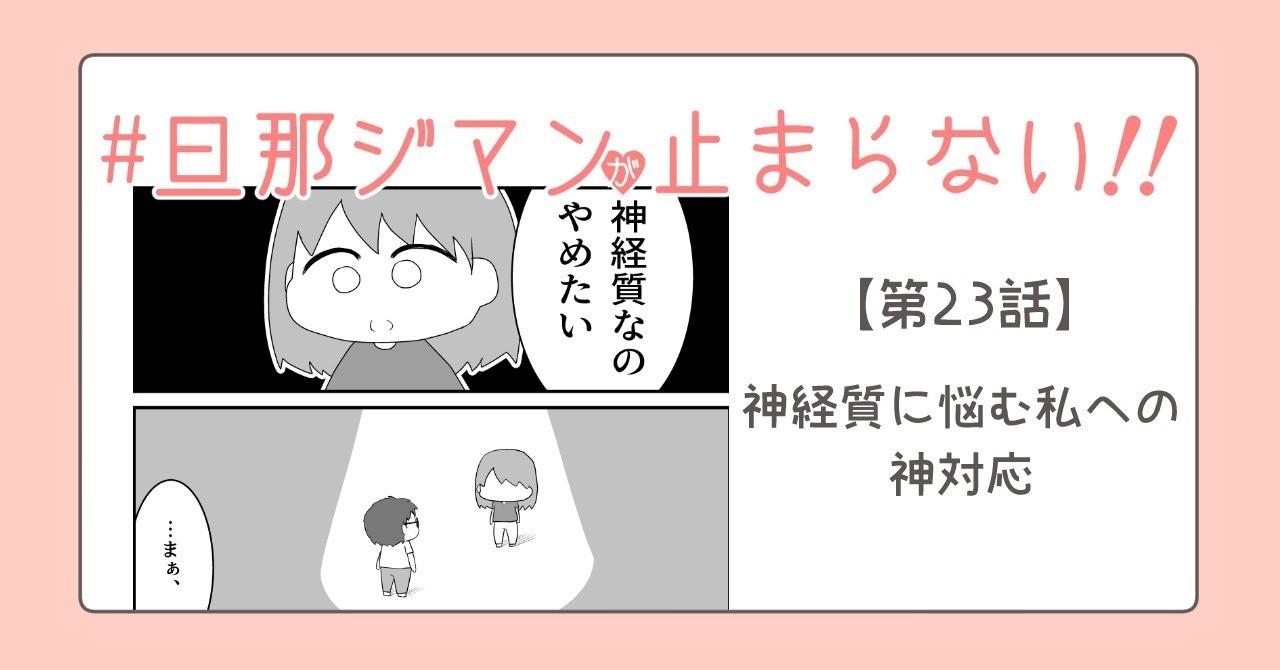 190726_夫婦漫画_第23話_アイキャッチ