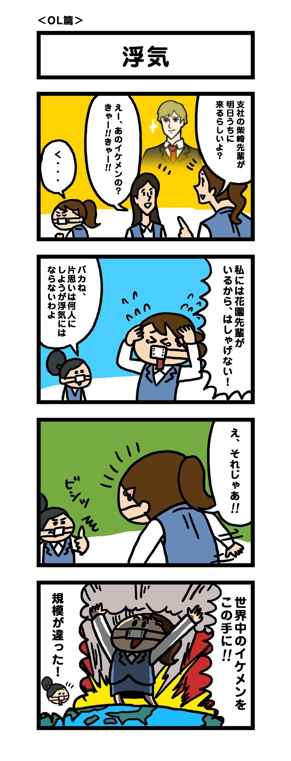 OL_浮気