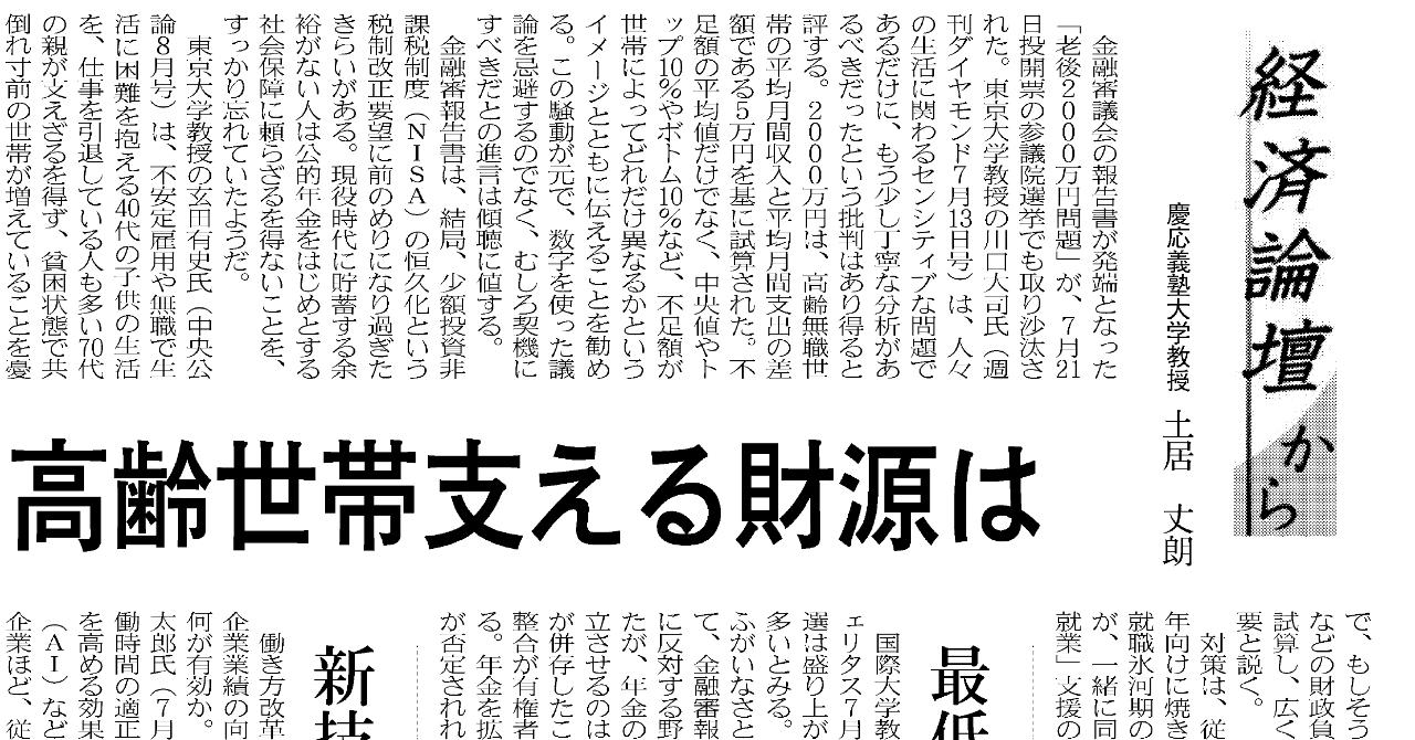 日経190727論壇