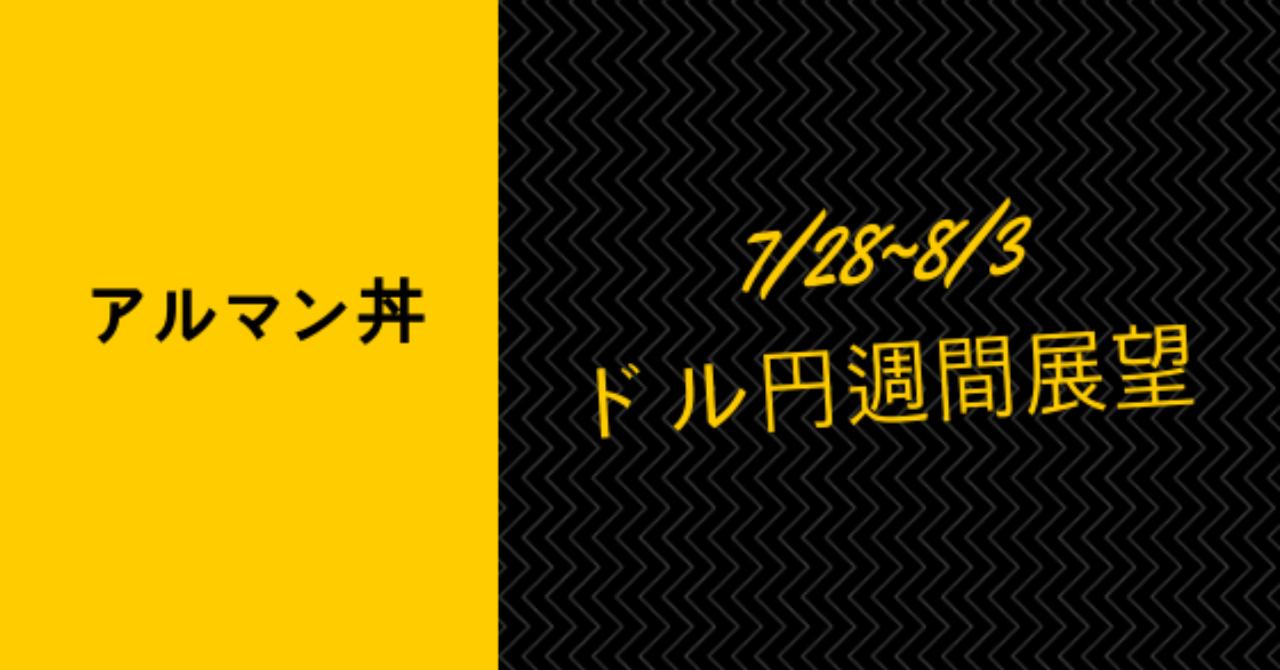 本日の収支報告_日記_-_2019-07-29T080609