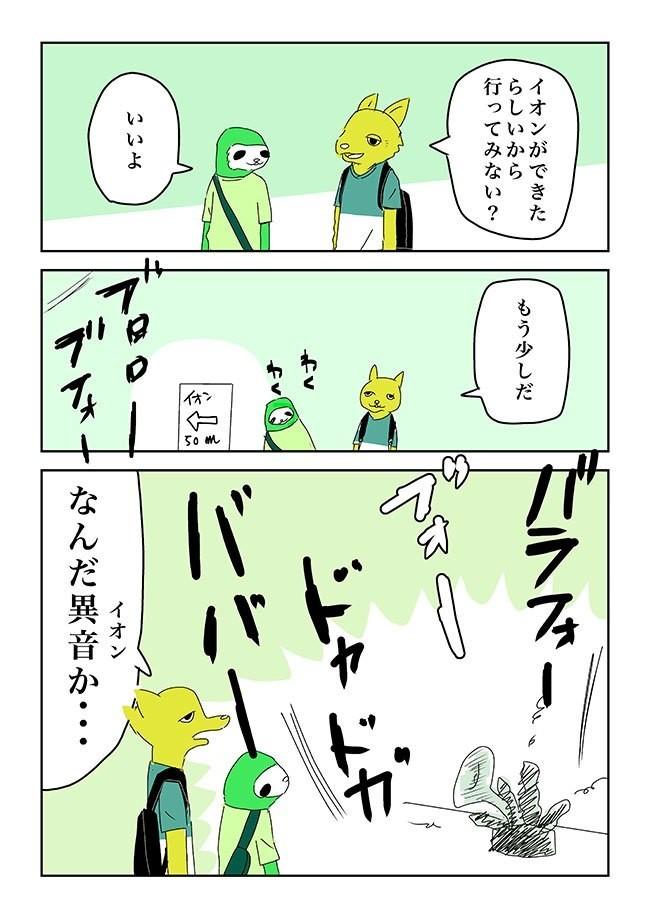 イオンとナマケモノ0046