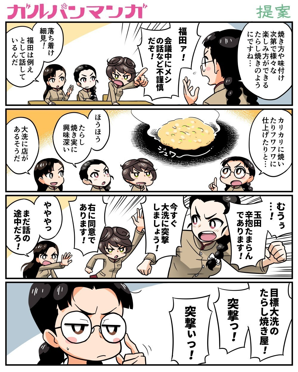 2019_ガルパン_知波単_01