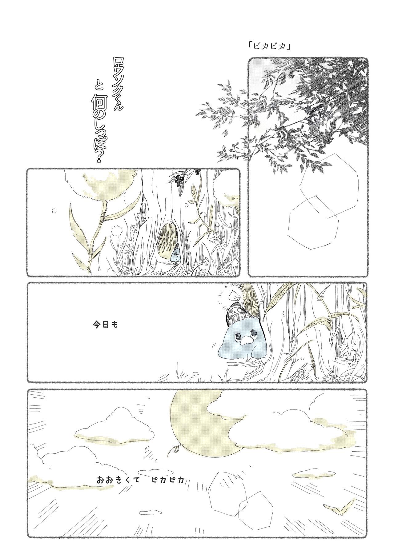 ロウソクくん_漫画1