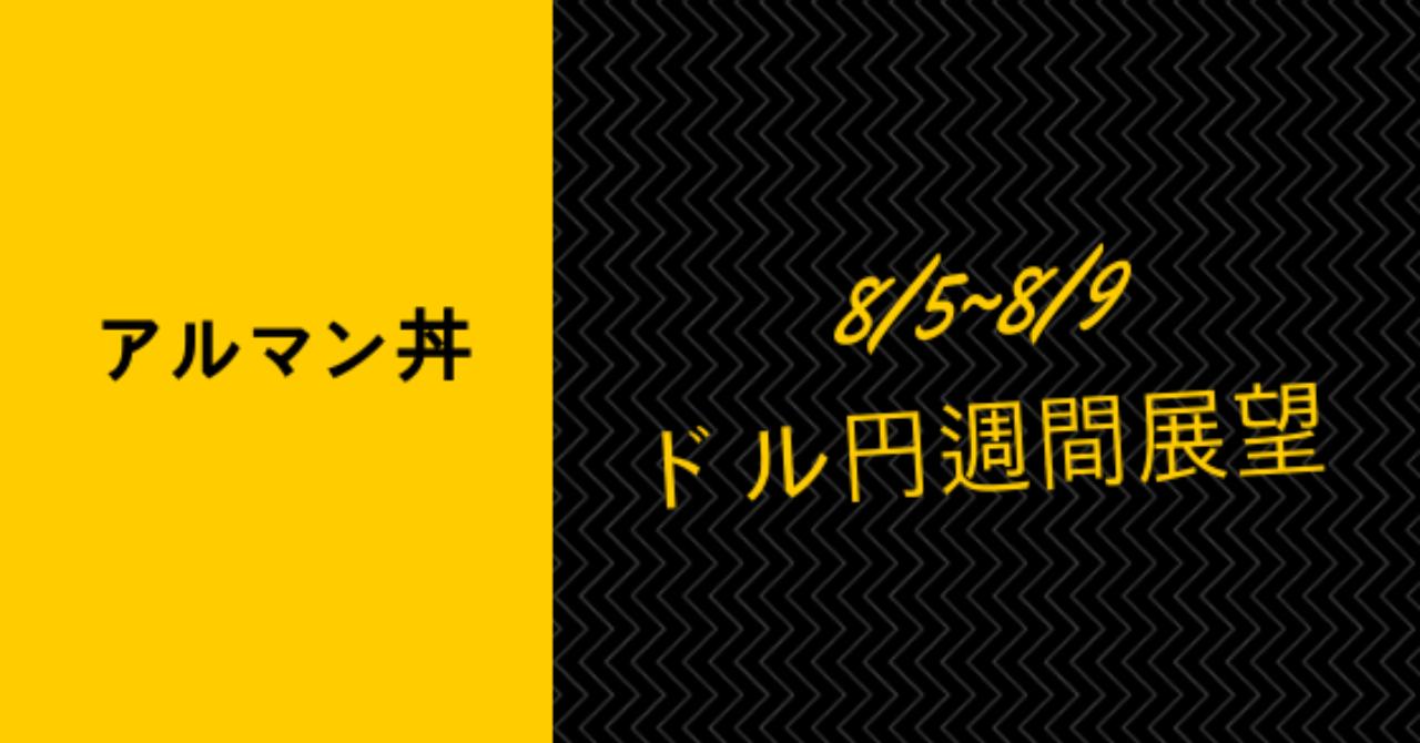 本日の収支報告_日記_-_2019-08-05T055701