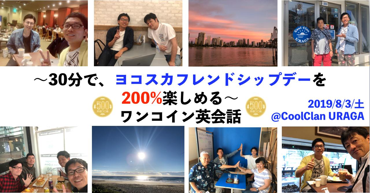 スクリーンショット_2019-08-06_13