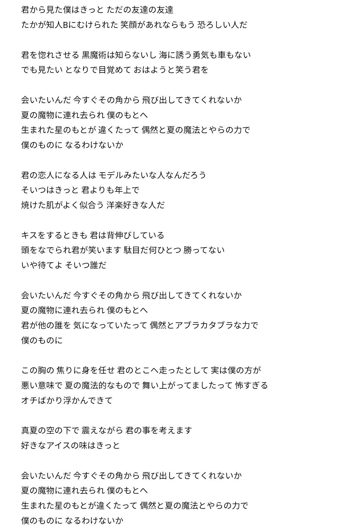 高嶺 の 花子 さん 歌詞