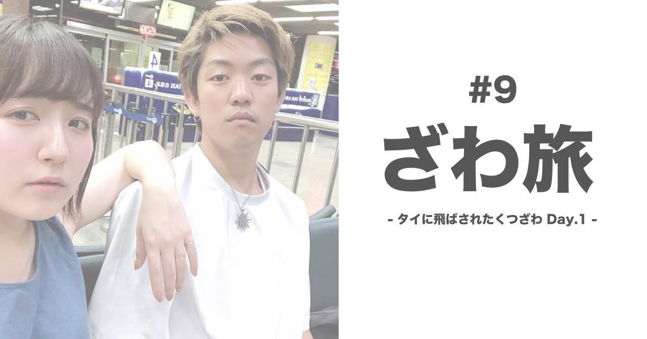 マネージャー日記_アイキャッチ_9
