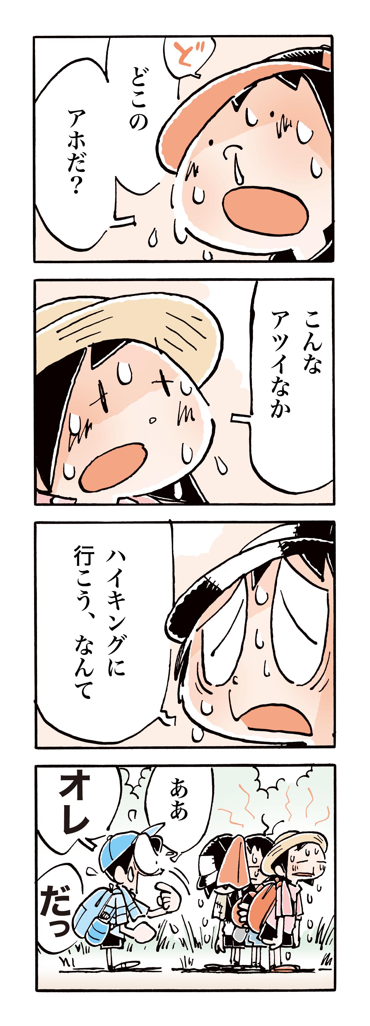 登場人物紹介→https://note.mu/sugiuraakira/n/n8c186d359e38