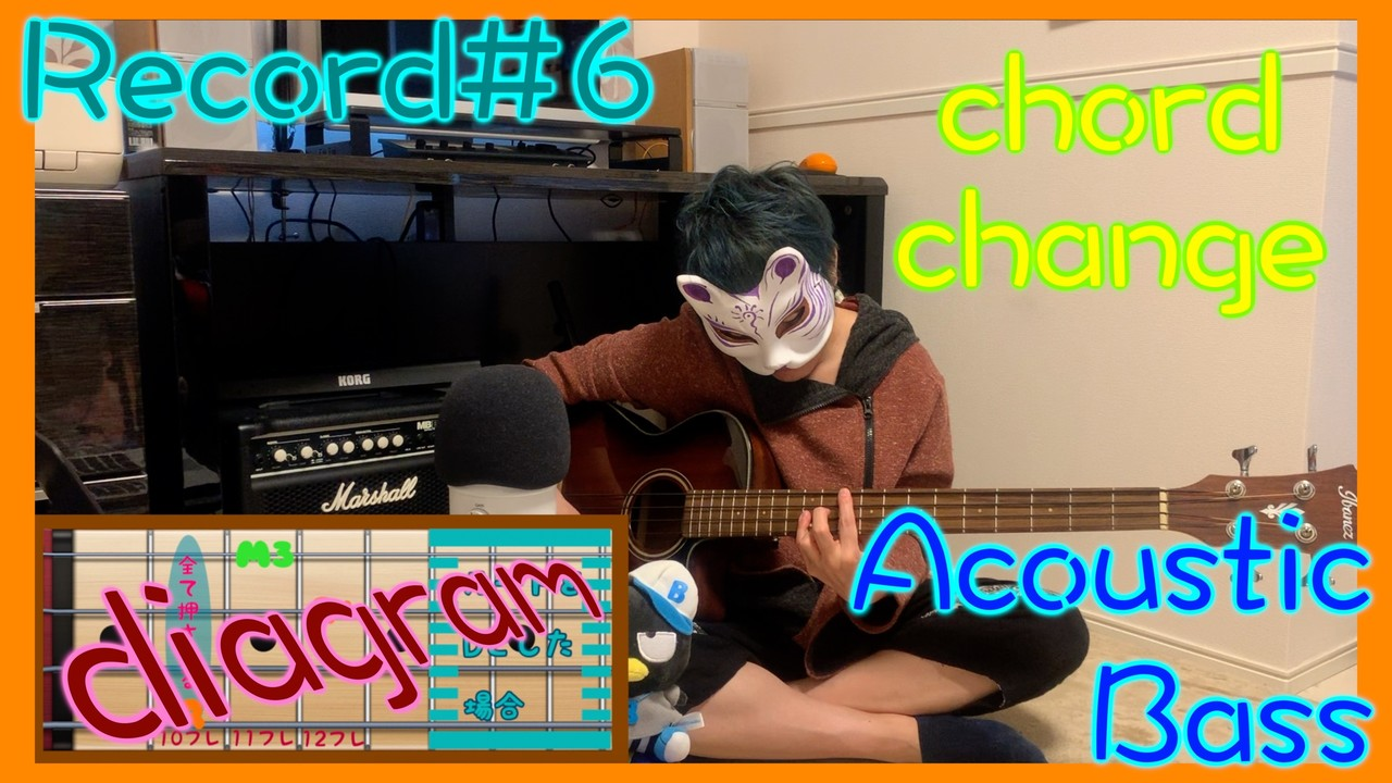 Acoustic_Bass_Record__6サムネ