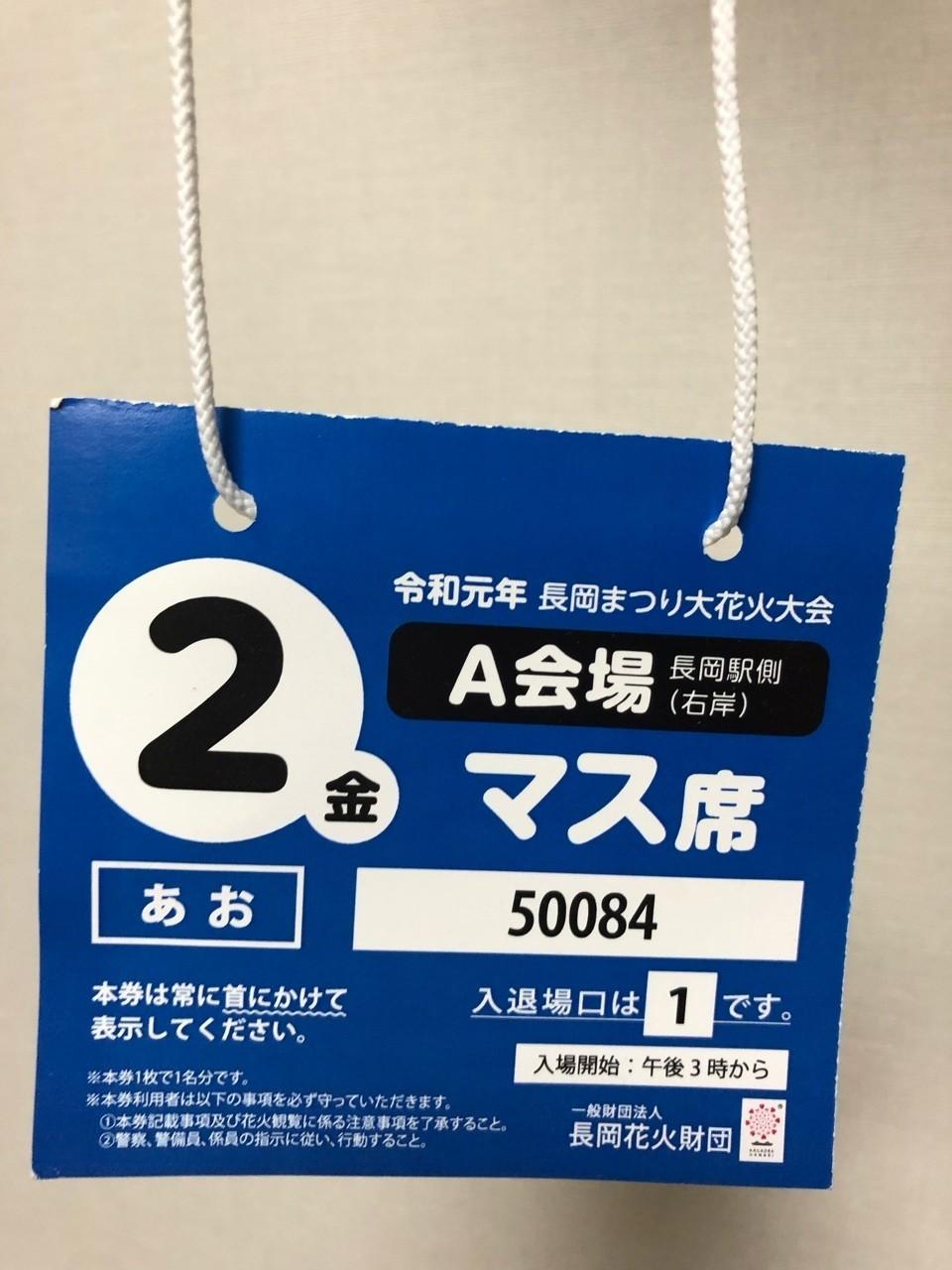 花火 テレビ 2019 長岡