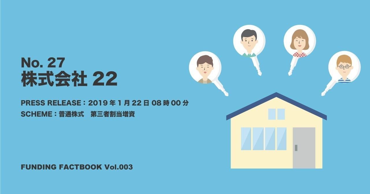 FUNDINGFACTBOOK表紙_No
