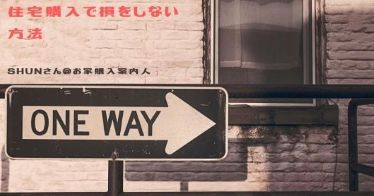 住宅購入で損をしない方法_SHUNさん_お家購入案内人
