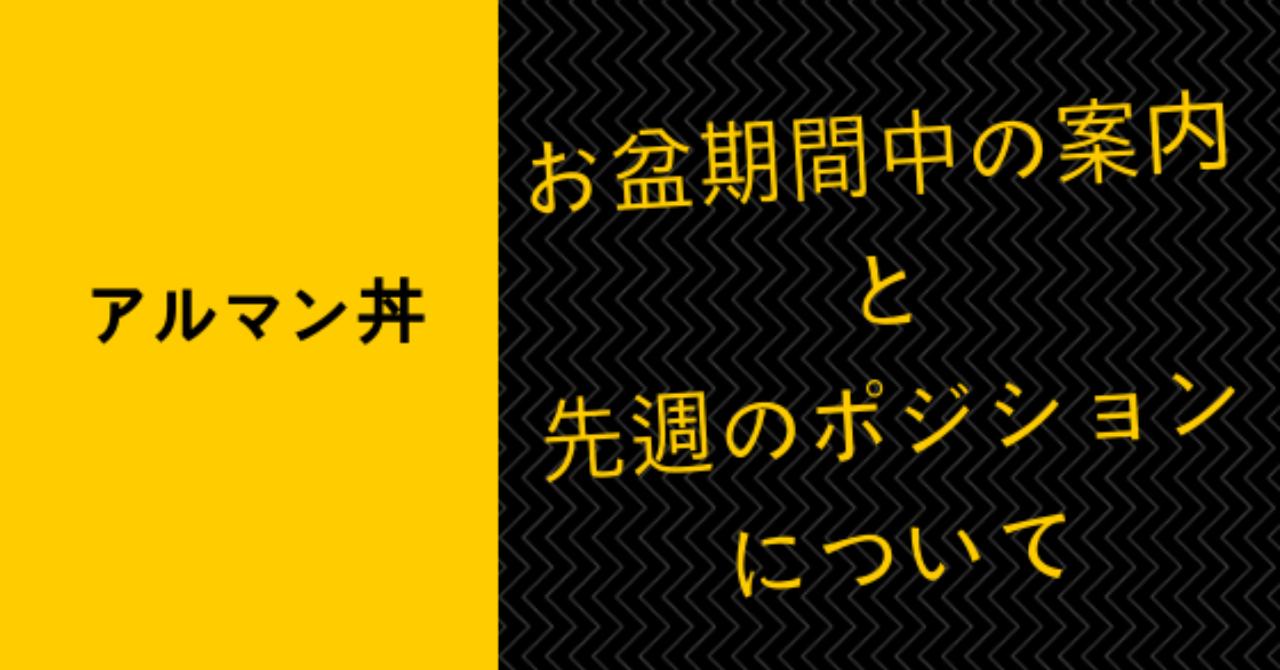 本日の収支報告_日記_-_2019-08-12T062917