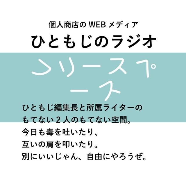 ラジオ_アイキャッチ