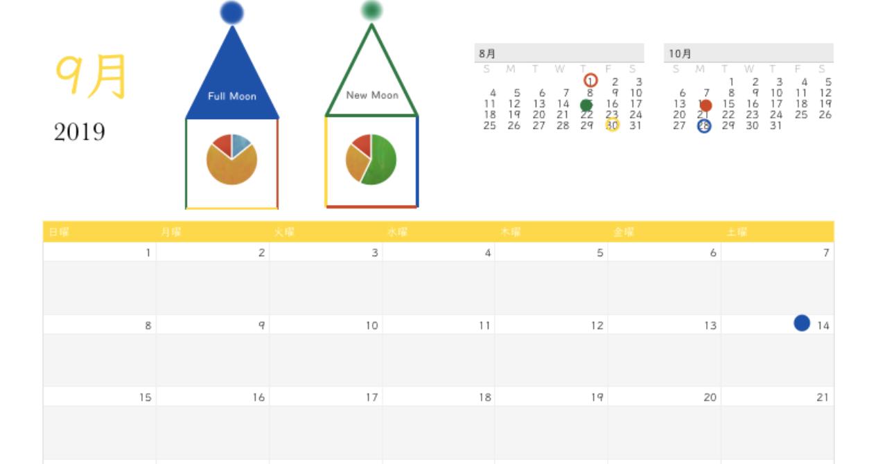 ホシノオトヨミカレンダー9月DL