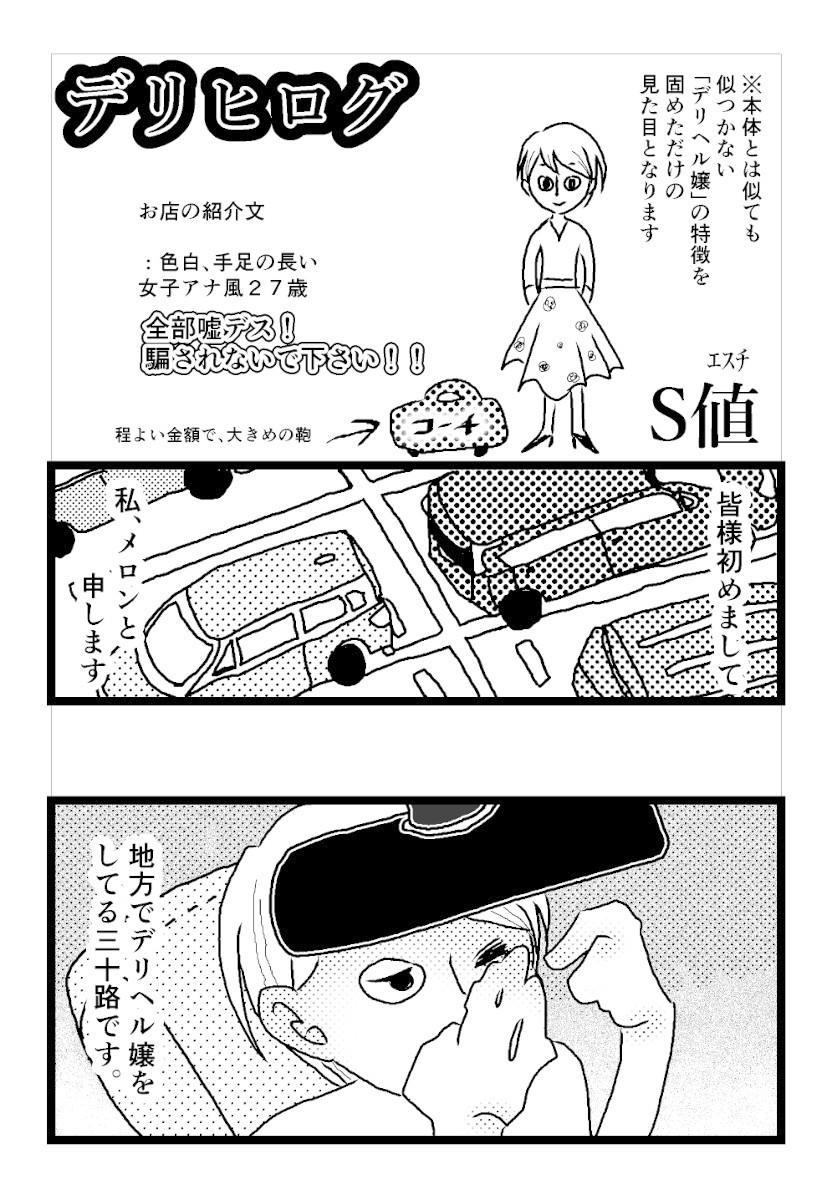 デリ暇ログ1|S値(エスチ)|note