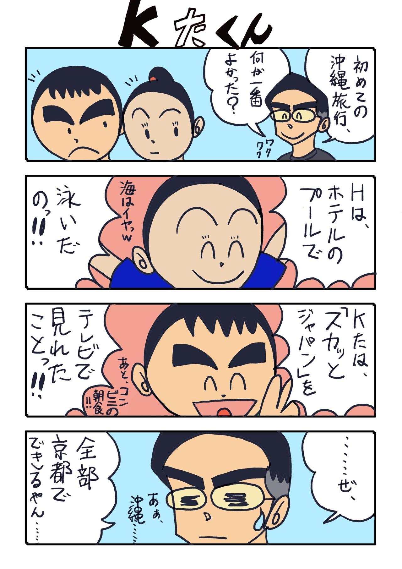 KたくんNo.118