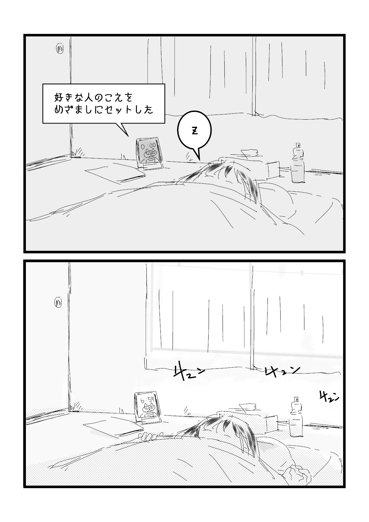 めざましイイ子だね_0031