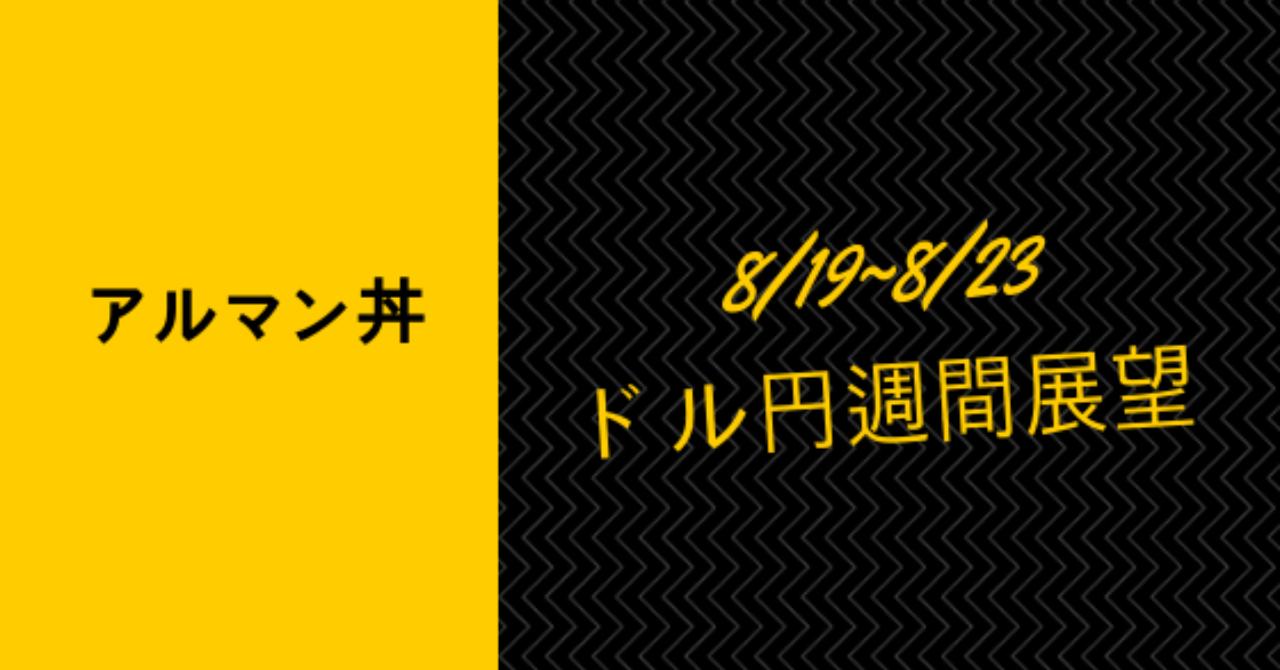 本日の収支報告_日記_-_2019-08-19T071125