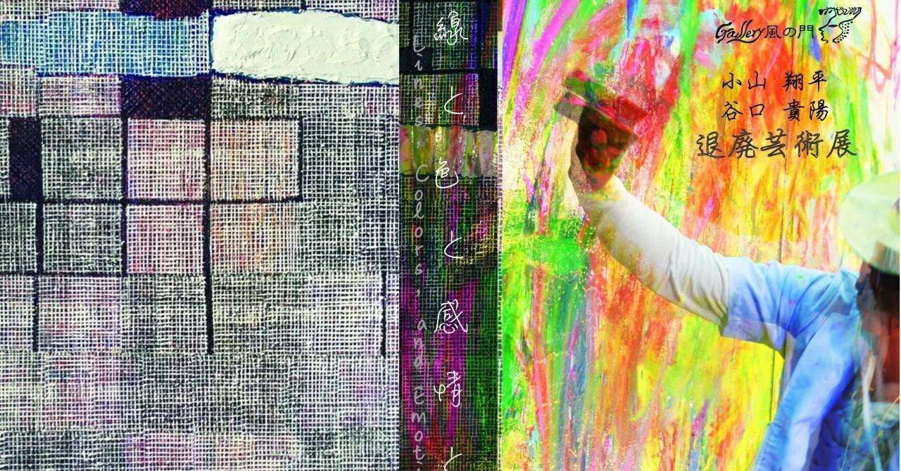 20190802線と色と感情とDM_アートボード_1
