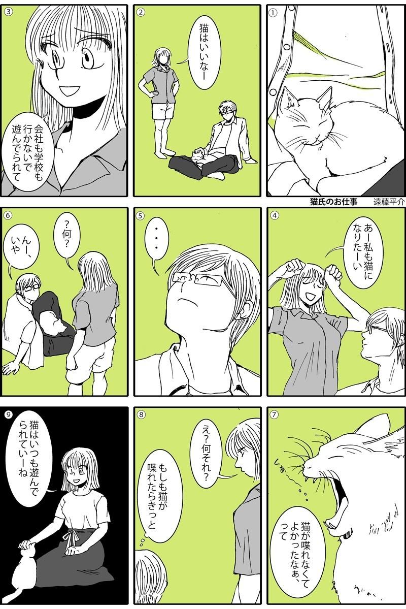 01猫氏のお仕事