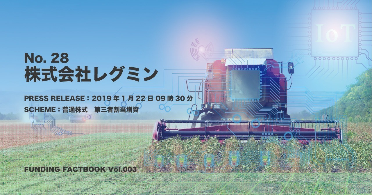 FUNDINGFACTBOOK表紙_レグミン