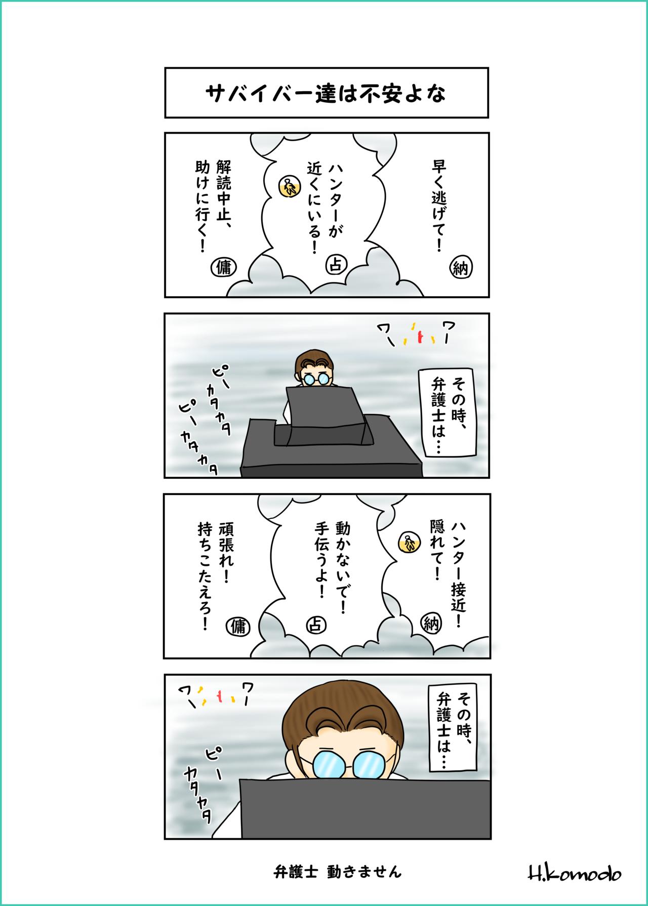 第五人格 マップ 覚え方