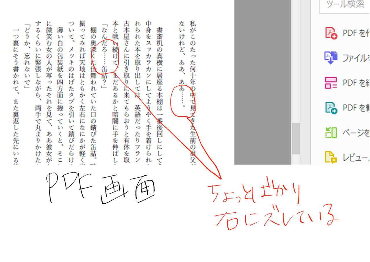 word pdf 変換 ズレ win10