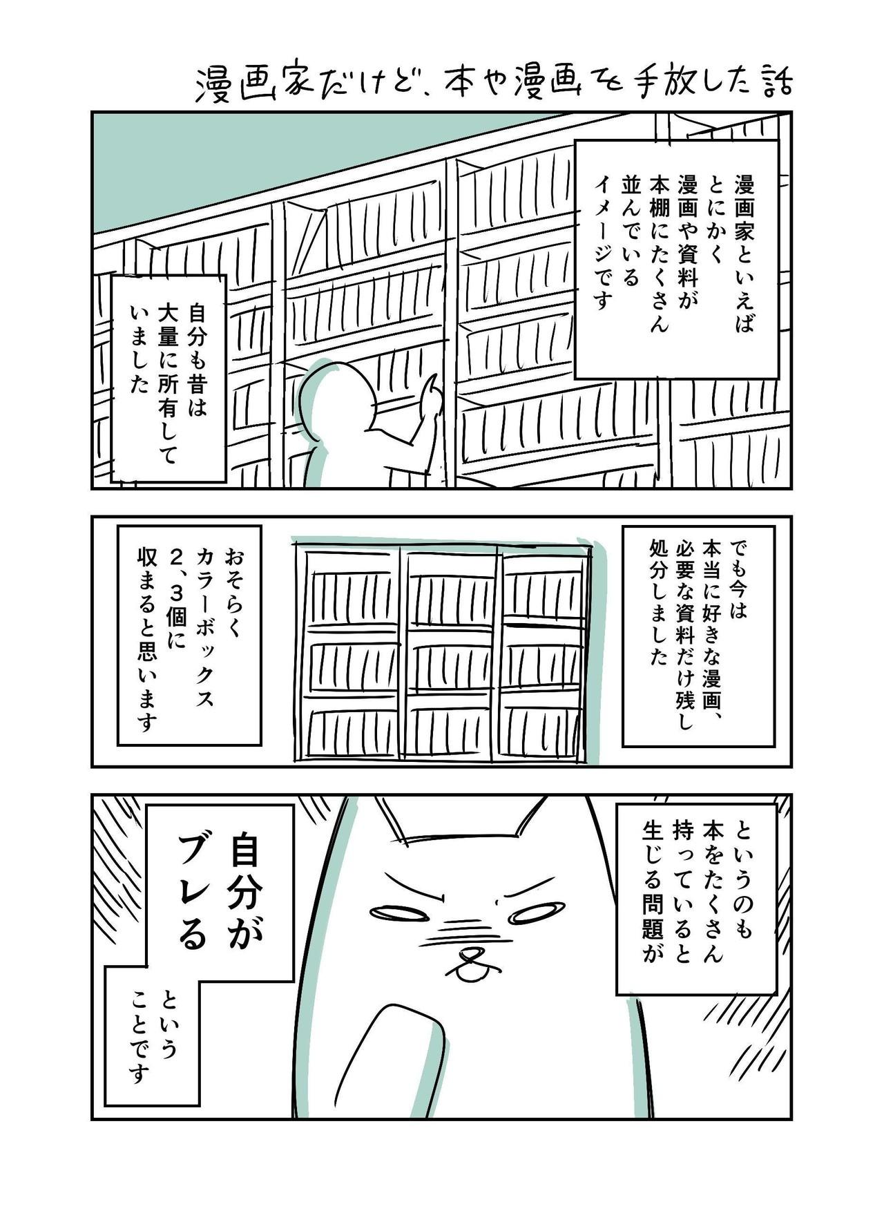 本や漫画を手放した_005